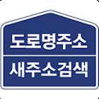 도로명주소 새주소 검색 icon