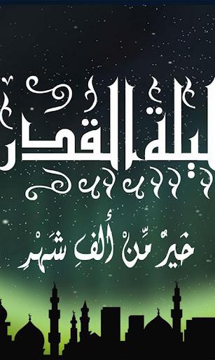 Shab-e-Qadr Ibadat