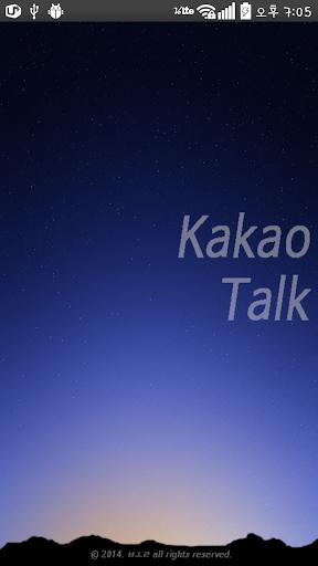카카오톡 테마 - 새벽하늘