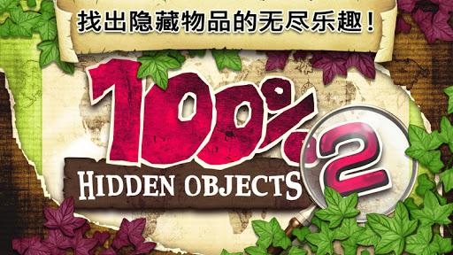 100 Hidden Objects 2