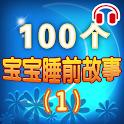 100个宝宝睡前故事(1) logo