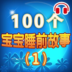 100个宝宝睡前故事(1) 教育 App Store-癮科技App