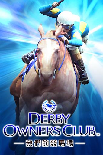 DERBY OWNERS CLUB-我們的競馬場