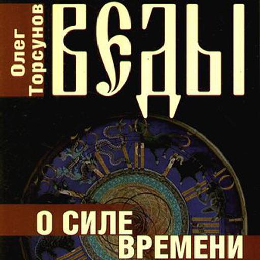 Веды о силе и времени Торсунов 書籍 App LOGO-APP試玩