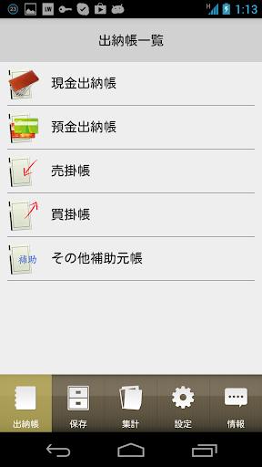 i帳簿 一般 iChoubo