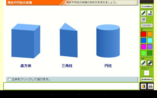 算数シミュレーション6年3