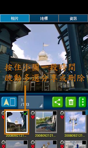 GPS 相片瀏覽器 使用Google 地圖
