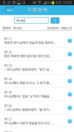 玩書籍App|성서원 쉬운말성경(통독용)免費|APP試玩