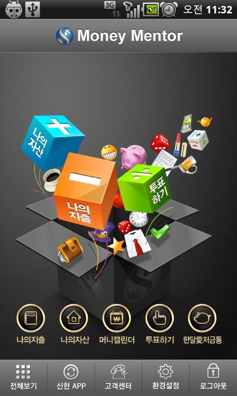신한은행 - 머니멘토 - screenshot