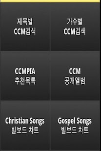 Korean CCM, Gospel Songs - screenshot thumbnail