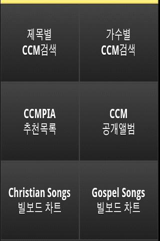 Korean CCM, Gospel Songs - screenshot