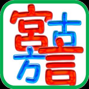 App 宮古島方言辞書 APK