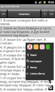 【免費書籍App】俄羅斯聖經-APP點子