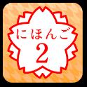 JAPANESE 2 (JLPT N4) icon