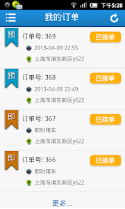 ZhaoCheKe Taxi Booking screenshot 2