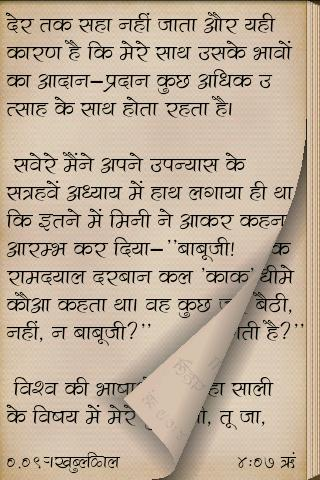 rabindranath tagore in hindi android apps on google play rabindranath tagore in hindi screenshot