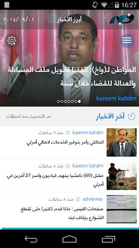 وكالة خبر للأنباء العراقية