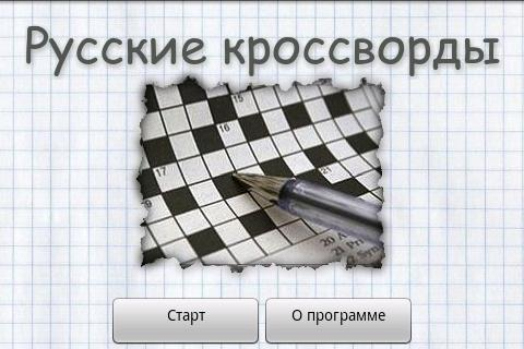 Russian Crosswords(beta) - screenshot
