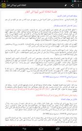 قصص القران الكريم Screenshot 8