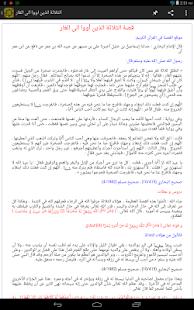 قصص القران الكريم Screenshot 15