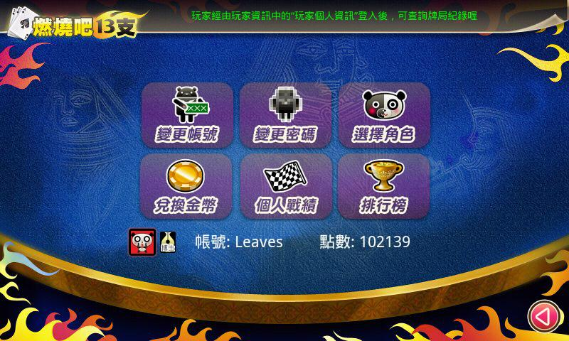 iTW Chinese Poker- screenshot
