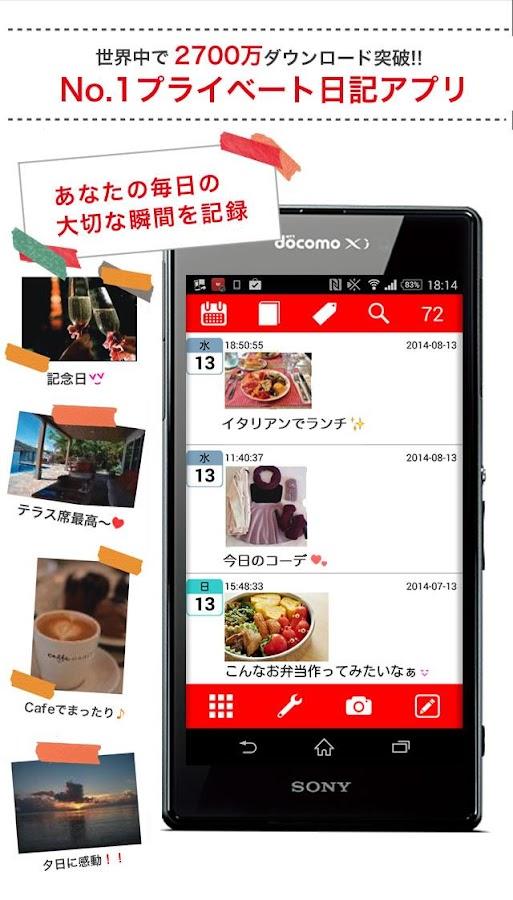 瞬間日記- screenshot