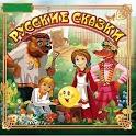 Сказки для детей с картинками icon