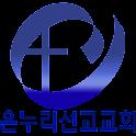 온누리선교교회 logo