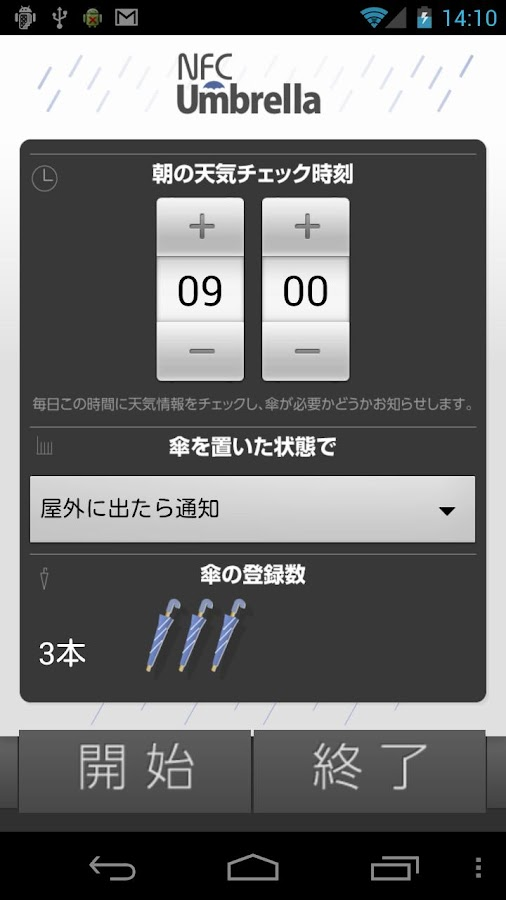 NFC Umbrella - screenshot