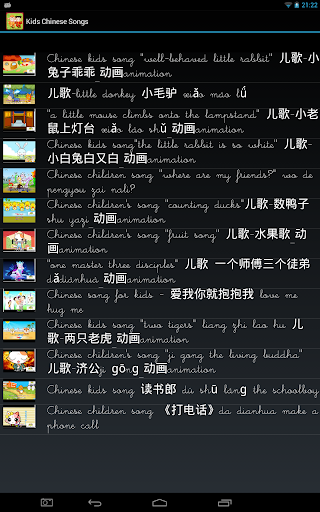 Kids Chinese Songs
