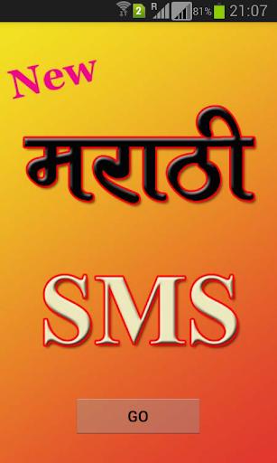 Marathi SMS New