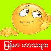 Myanmar Funny