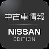 日産(NISSAN)中古車情報