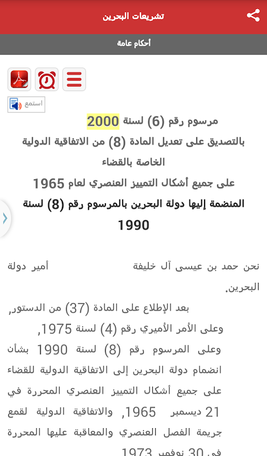 Legislation of Bahrain- screenshot