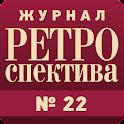 Ретроспектива № 22