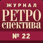Ретроспектива № 22 icon