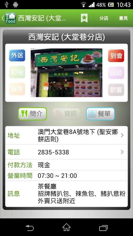 食在澳門 Macau Food- screenshot