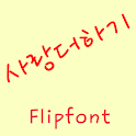 SJLoveplus Korean Flipfont