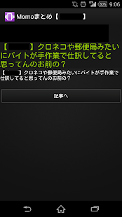 Lastest MOMOまとめ【ももクロ編】 APK for Android
