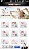 Screenshot of 재테크 머니스토리 (재무설계/자산관리/펀드/보험)