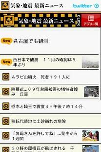 気象・地震 最新ニュース
