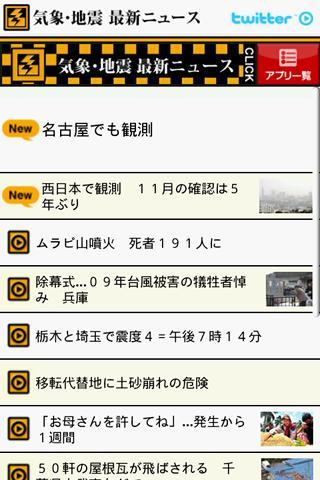 気象・地震 最新ニュース- screenshot