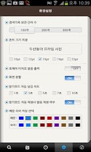 玩書籍App Prime English-Korean Dict.免費 APP試玩