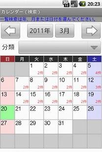 無料财经Appのおこづかい帳 Lite|記事Game