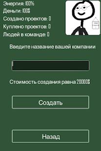Симулятор программиста