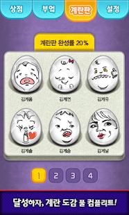 삶은 계란 (육성, 재배 게임)- screenshot thumbnail
