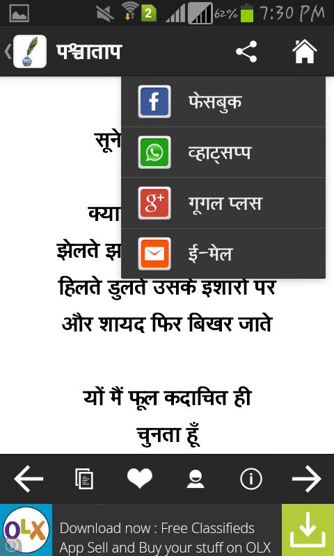 Hindi Kavita Android Apps Auf Google Play