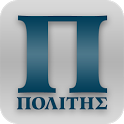 ΠΟΛΙΤΗΣ, Politis Newspaper icon