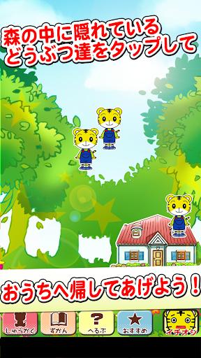 【免費休閒App】しまじろうとあそぼう★無料で0歳から遊べる暇つぶし育成ゲーム-APP點子