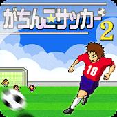 がちんこサッカー2